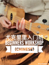 尤克里里班 / Ukulele Workshop (Chinese)