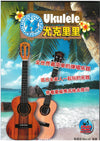 Complete Learn To Play Ukulele Manual Book (Chinese) w/DVD