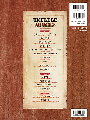 Ukulele Jazz Ensemble book w/CD