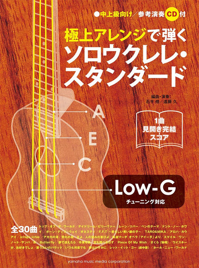Low G Solo Ukulele Songbook 30 songs book w/cd (Jap)