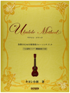 Ukulele Method book w/cd