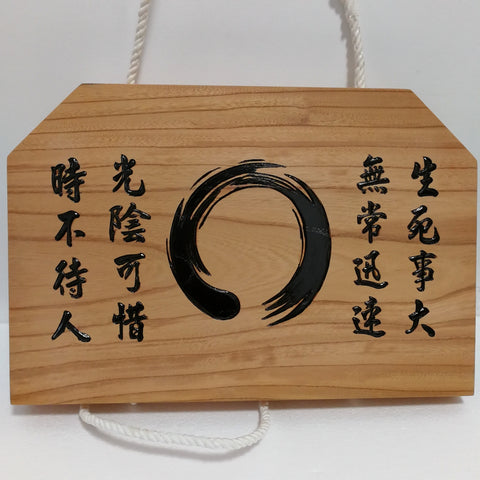 Zen Han Gong, Zendo Temple Hanging Board with Striker, Japanese Buddhist Enso Design