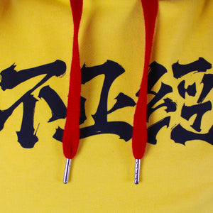Oversize Unserious 不正經  Hoodie | Yellow