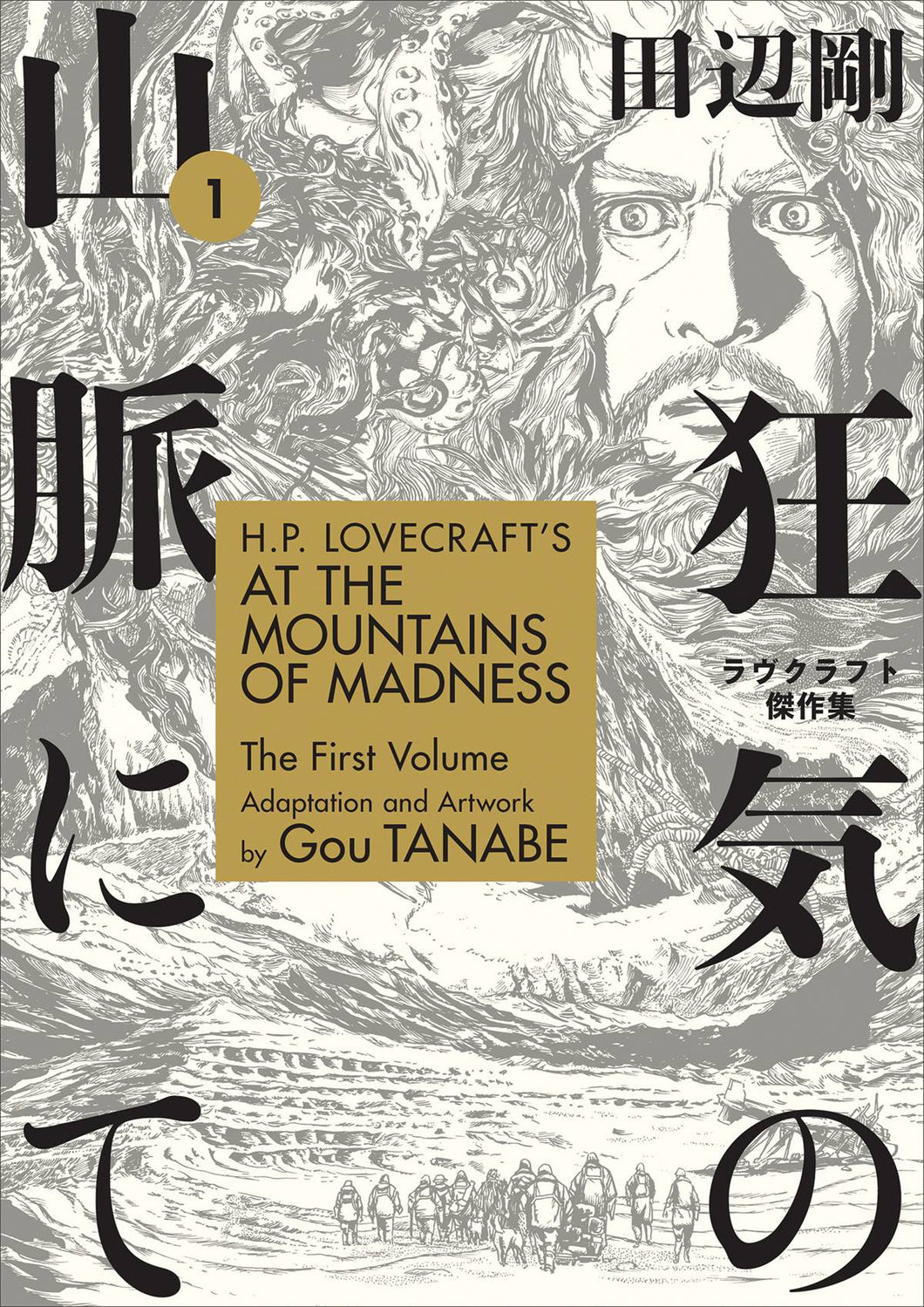 HP LOVECRAFTS AT MOUNTAINS OF MADNESS TP VOL 01