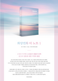 BTS (방탄소년단) The Most Beautiful Moment in Life THE NOTES 1 (Korean) (édition coréenne)