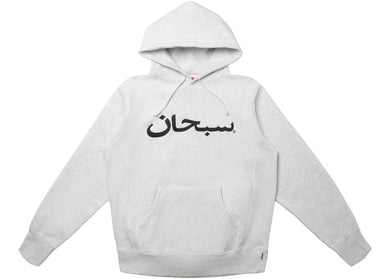 Supreme Arabic Logo Hooded Sweatshirt Grey