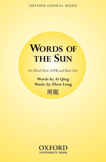 OUP-3864894 - Words of the Sun: Vocal score Default title