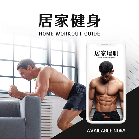 居家健身手冊 (健身訓練手冊) Home Workout Guide