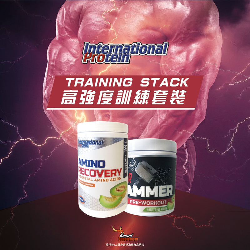 International Protein Training Stack 高強度訓練套裝