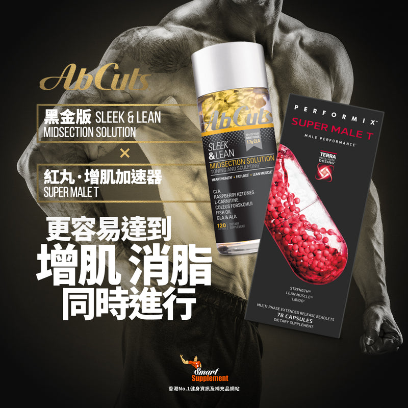 Abcuts 黑金版 Sleek & Lean MIDSECTION SOLUTION  配方針對頑固部位脂肪