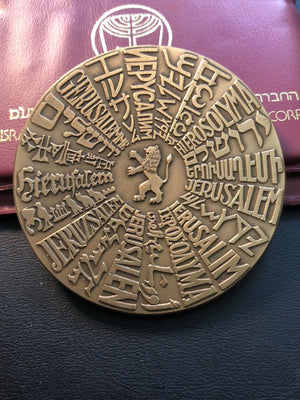 (1983) Israel Tower of David Jerusalem Museum Bronze Medal Lot#I44 ~59mm