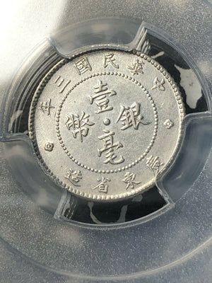 (1914) China Kwangtung 10 Cents PCGS UNC Details Lot#G401 Silver!