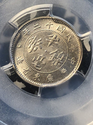 (1923) China Kwangtung 5 Cents PCGS MS64 Lot#G983 Y#420a Nice UNC Piece!