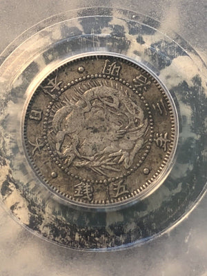 Year 3 (1870) Japan 5 Sen PCGS VF25 Lot#G915 Silver! Shallow Scales