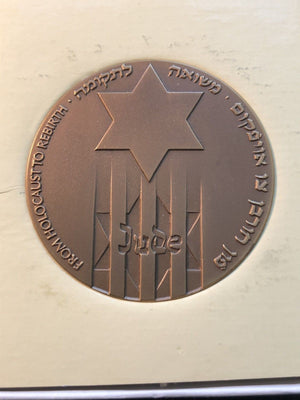 (1981) Israel State Medal 'Holocaust to Rebirth' Bronze Lot#I46 ~59mm