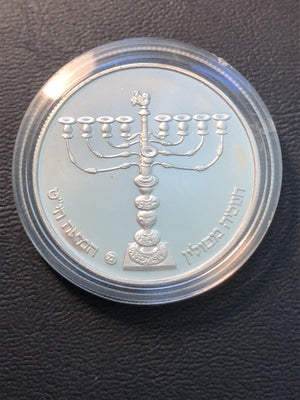 1981 Israel 1 Sheqel Silver Hanukka Lot#I4 With Original Case