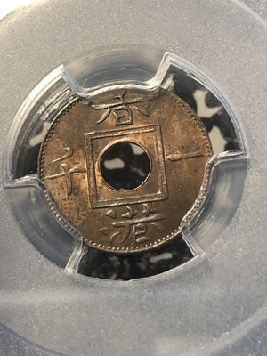 1866 Hong Kong 1 Mil PCGS MS64 Red Brown Lot#G014 Nice UNC!