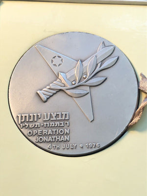 (1976) Israel State Medal 'Operation Jonathan' .935 Silver Lot#I48 ~59mm 114g