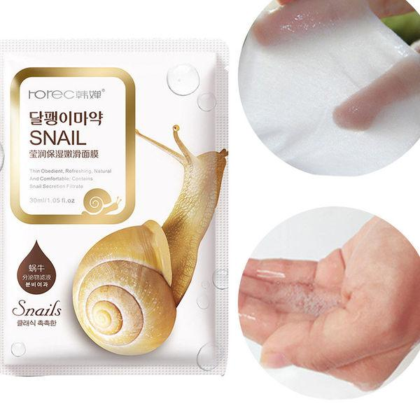 NEW! Snail Cream Extract Face Masks-Extra Moisturising - Kateyspicks