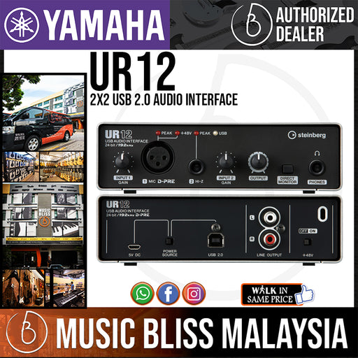 Yamaha Steinberg UR12 2x2 USB 2.0 Audio Interface (UR-12) * Crazy Sales Promotion * - Music Bliss Malaysia