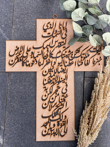 Arabic Our Father Cross MDF 50cm