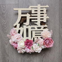 Chinese New Year Wall Decor