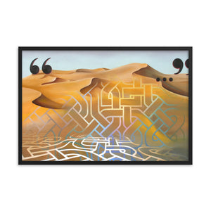 Framed print / SPEECHLESS IN THE SAHARA