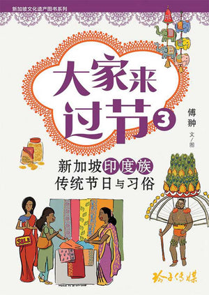 大家来过节3-新加坡印度族传统节日与习俗 |Traditional Festivals and Customs of the Singapore Indians