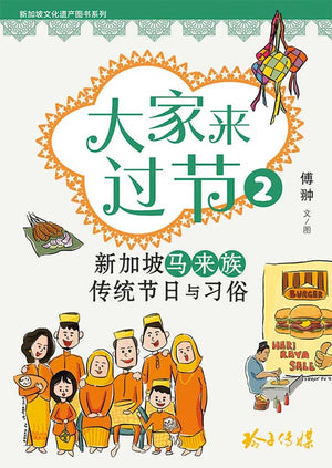Cover of non-fiction book《新加坡马来族传统节日与习俗》by 傅翀