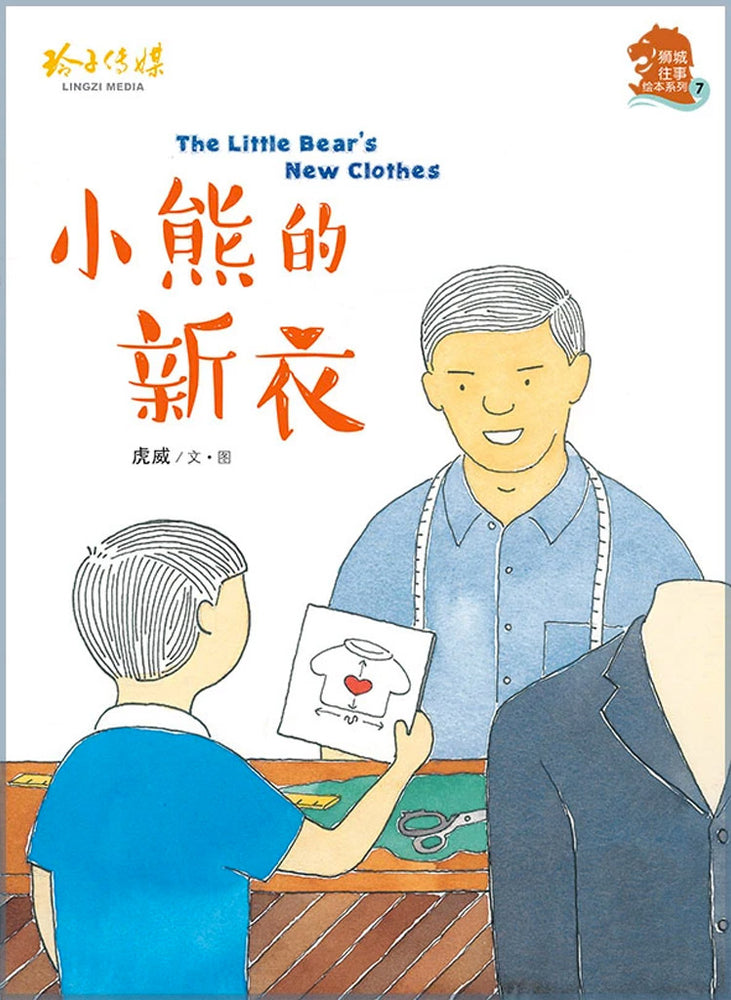 Cover of picture book《小熊的新衣》by 虎威