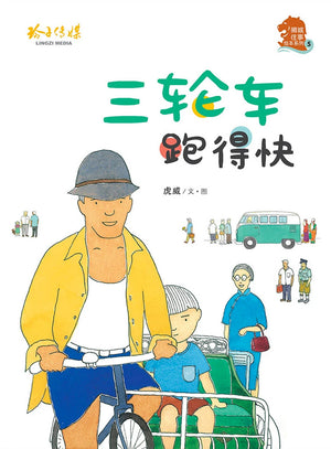 Cover of picture book《三轮车跑得快》by 虎威