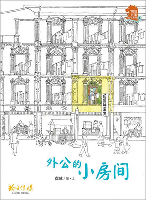 Cover of picture book 《外公的小房间》by 虎威