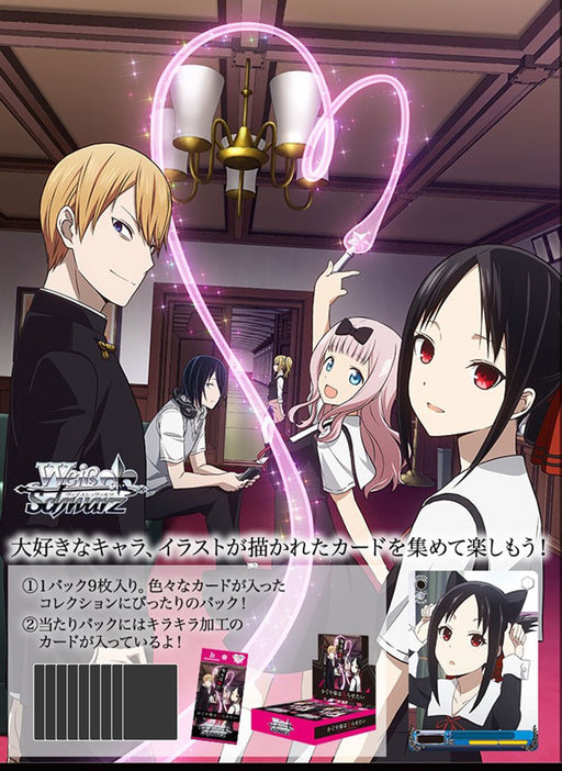 Weiss Schwarz: Kaguya-sama: Love is War - JP Booster Box & Case Pack