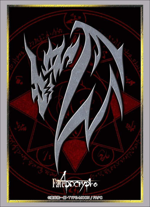 Fate/Apocrypha - Command Seal Sieg - Character Sleeves HG Vol.1569
