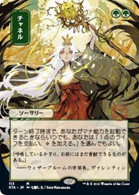 Magic the Gathering CCG: Mystical Archive - Channel - Ultra Pro Alternate Japanese Artwork Wall Scroll Ver.61 (Pre-order) Oct 2021