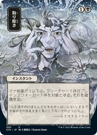 Magic the Gathering CCG: Mystical Archive - Eliminate - Ultra Pro Alternate Japanese Artwork Wall Scroll Ver.28 (Pre-order) Oct 2021