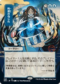 Magic the Gathering CCG: Mystical Archive - Time Warp - Ultra Pro Alternate Japanese Artwork Wall Scroll Ver.22 (Pre-order) Oct 2021