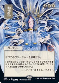 Magic the Gathering CCG: Mystical Archive - Day of Judgment - Ultra Pro Alternate Japanese Artwork Wall Scroll Ver.20 (Pre-order) Oct 2021