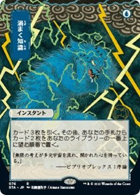 Magic the Gathering CCG: Mystical Archive - Brainstorm - Ultra Pro Alternate Japanese Artwork Wall Scroll Ver.12 (Pre-order) Oct 2021