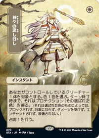 Magic the Gathering CCG: Mystical Archive - Gods Willing - Ultra Pro Alternate Japanese Artwork Wall Scroll Ver.2 (Pre-order) Oct 2021