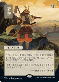 Magic the Gathering CCG: Mystical Archive - Swords to Plowshares - Ultra Pro Alternate Japanese Artwork Wall Scroll Ver.1 (Pre-order) Oct 2021