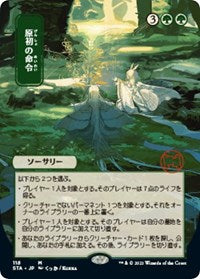 Magic the Gathering CCG: Mystical Archive - Primal Command - Ultra Pro Alternate Japanese Artwork Playmat Ver.59 (Pre-order) Oct 2021