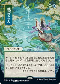 Magic the Gathering CCG: Mystical Archive - Growth Spiral - Ultra Pro Alternate Japanese Artwork Playmat Ver.56 (Pre-order) Oct 2021