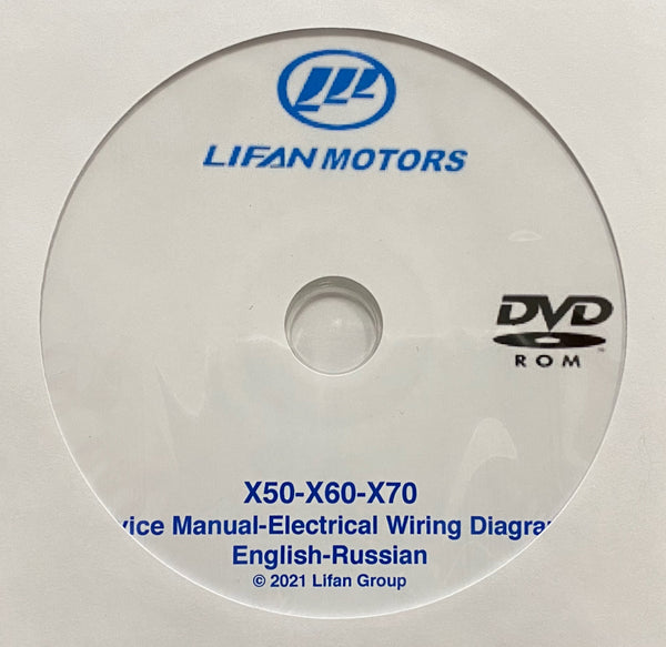 2014-2021 Lifan X50, X60, X70 Workshop Manual and Wiring Diagrams