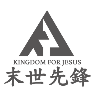 Kingdom for Jesus 末世先鋒