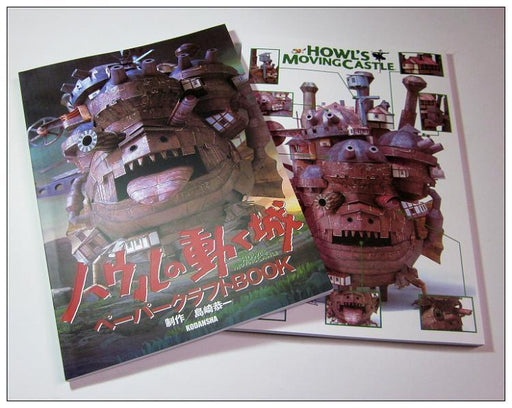 [ Paper Model ] 3D Puzzle Hayao Miyazaki'S Howl'S Moving Castle Terrestrial Version Of 3D Paper-Building & Construction Toys-New Toy Center-EpicWorldStore.com