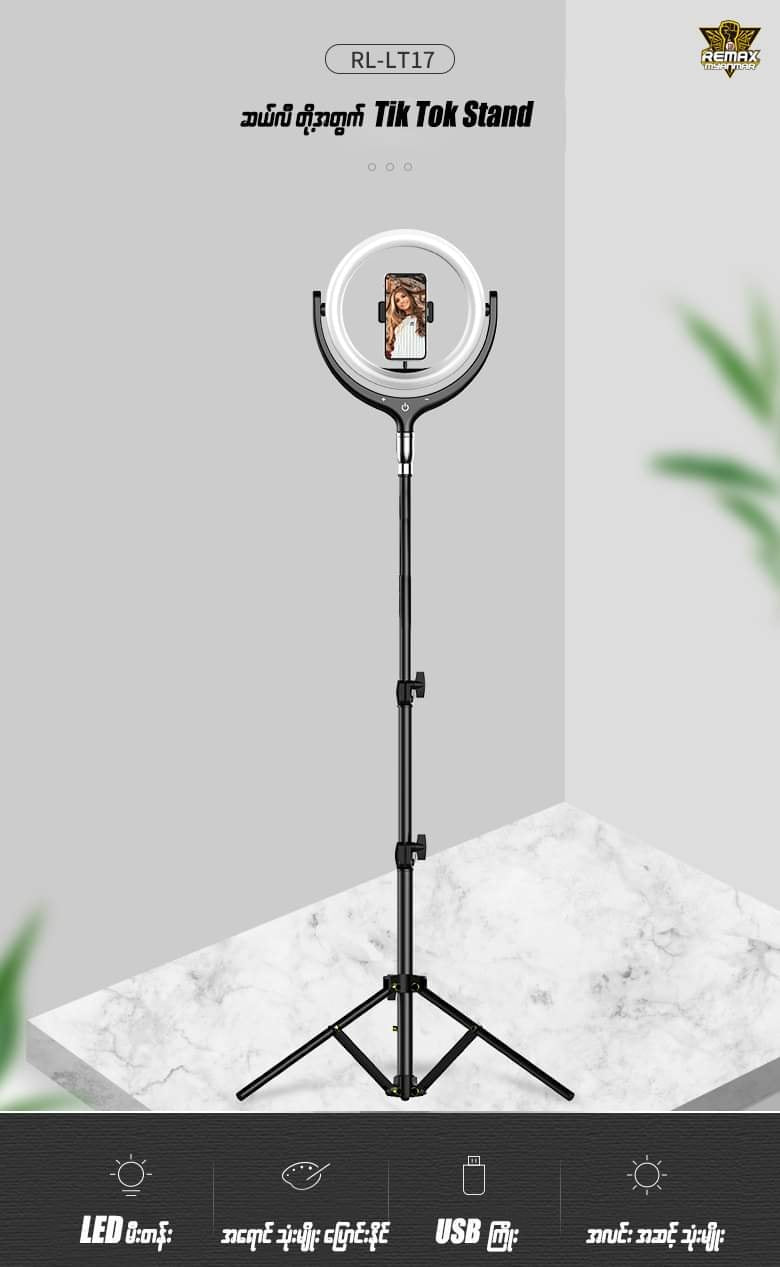 RL-LT17 TRIPOD BEAUTY FILL LIGHT FOR LIVE BRODACAST ( TikTok Stand Live Stand Holder )