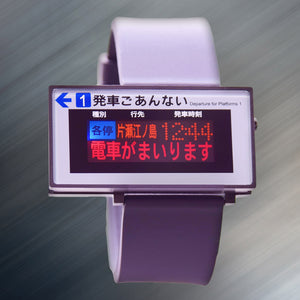 Train Line LCD Watch