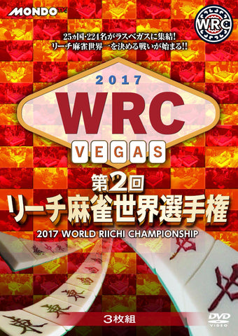 Second World Riichi Championship (WRC) [DVD] (3 discs)