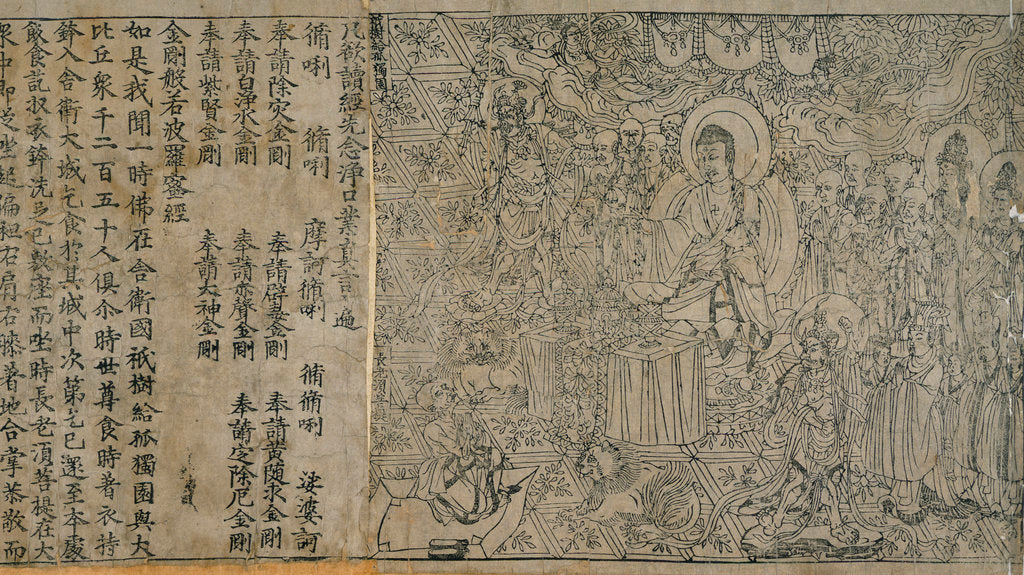 Detail of The Diamond Sutra by Anonymous